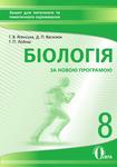 Біологія. 8 клас. Зошит для поточного та тематичного оцінювання