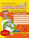 Математика. Робочий зошит. 3 клас
