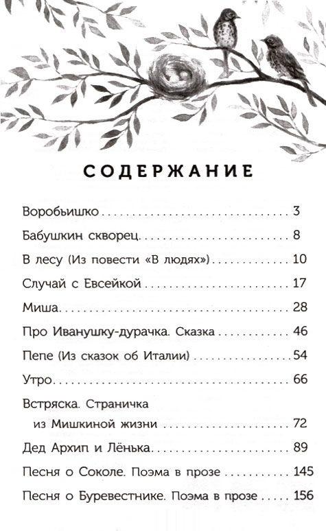 """Купить книгу """"Воробьишко. С вопросами и ответами для почемучек"""""""