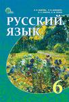 Русский язык. 6 класс - купить и читать книгу