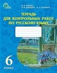Тетрадь для контрольных работ по русскому языку. 6 класс - купить и читать книгу