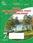 Тетрадь для контрольных работ по русскому языку. 7 класс - купить и читать книгу