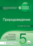 Природоведение. 5 класс. Тетрадь для текущего и тематического оценивания. + Тетрадь для практических работ, практических занятий и исследовательского практикума