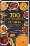 700 аппетитных блюд из тыквы, свеклы, моркови, сельдерея, пастернака. Первые и вторые блюда, салаты, выпечка и десерты - купити і читати книгу