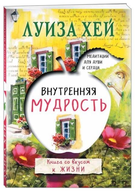 "Купить книгу ""Внутренняя мудрость"""