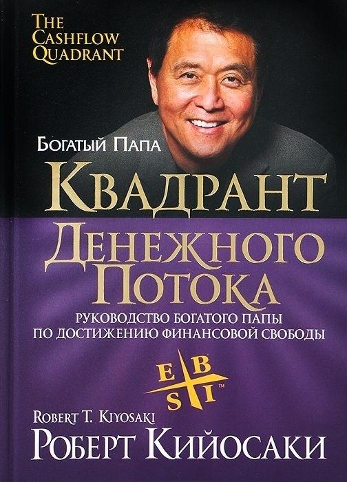 """Купить книгу """"Квадрант денежного потока"""""""