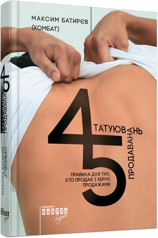 """Купить книгу """"45 татуювань продавана. Правила для тих, хто продає і керує продажами"""""""