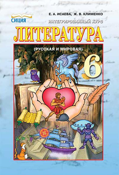 """Купить книгу """"Интегрированный курс. Литература. 6 класс"""""""