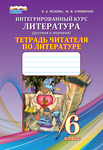 Интегрированный курс. Литература. Тетрадь читателя по литературе. 6 класс - купить и читать книгу