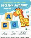 """Купить книгу """"Веселый алфавит"""""""