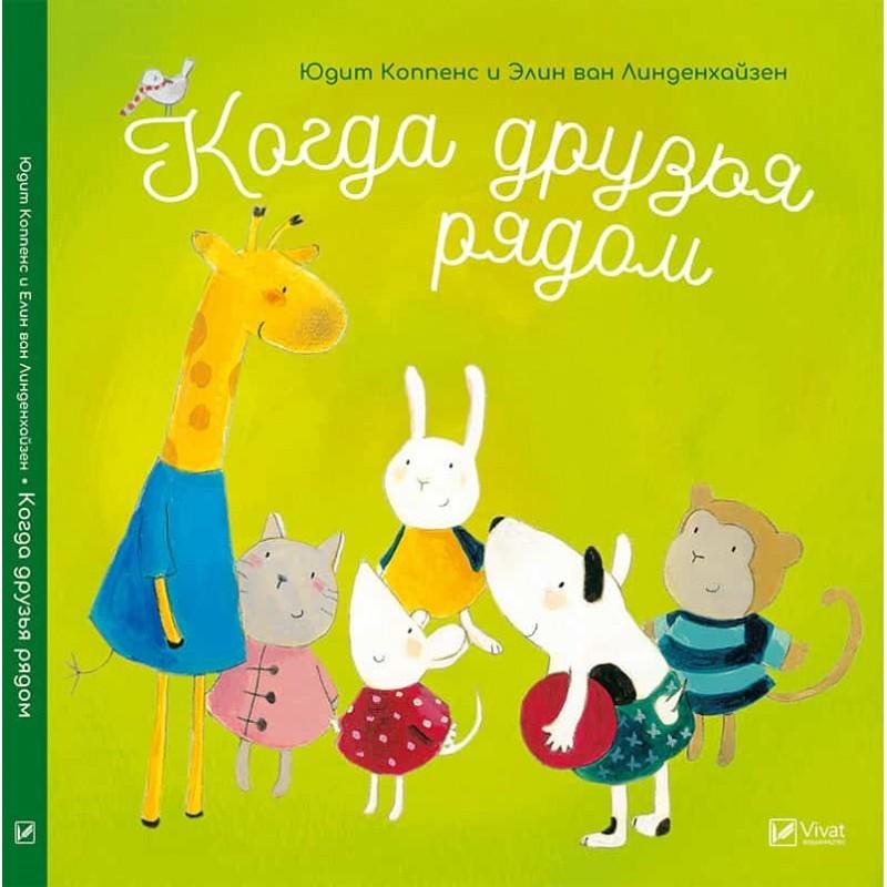 """Купить книгу """"Когда друзья рядом"""""""