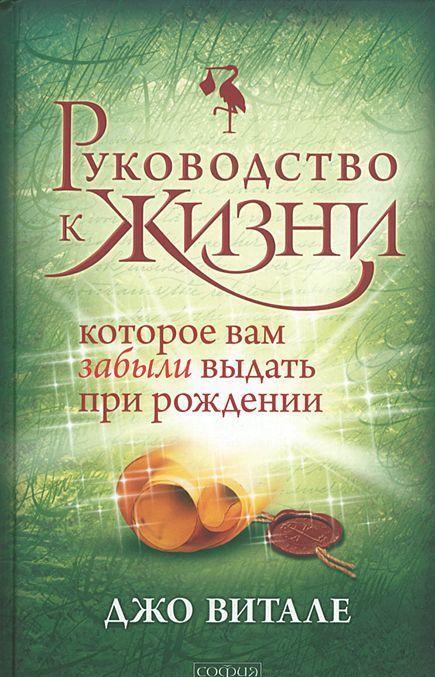 """Купить книгу """"Руководство к жизни, которое вам забыли выдать при рождении"""""""