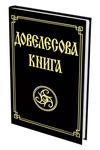 """Купить книгу """"Довелесова книга. Древнейшие сказания Руси"""""""