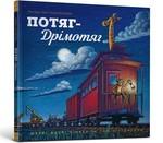 Потяг-дрімотяг - купить и читать книгу