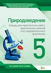 Природоведение. Тетрадь для практических работ, практических занятий и исследовательского практикума. 5 класс
