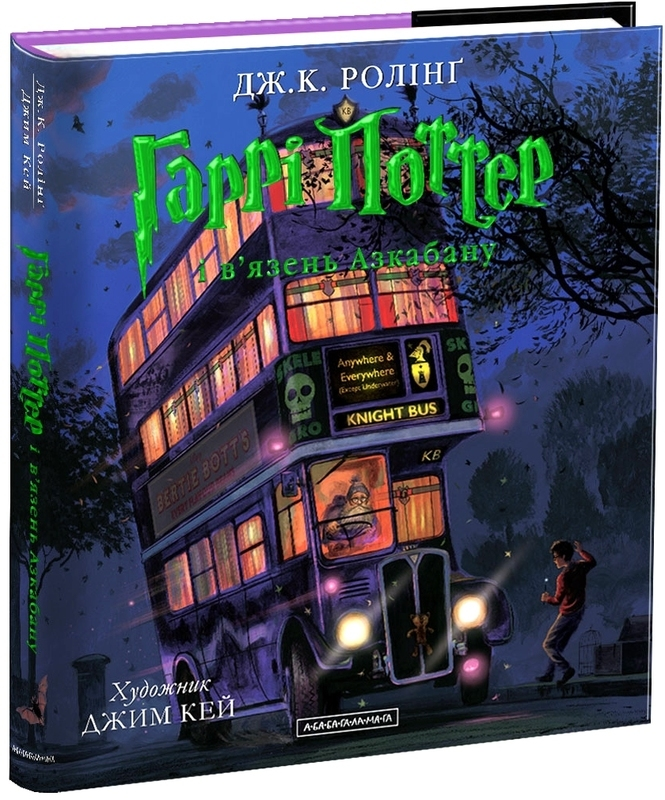 Гаррі Поттер і в'язень Азкабану. Ілюстроване видання - купить и читать книгу
