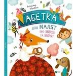 Абетка для малят про звірів та звірят - купити і читати книгу