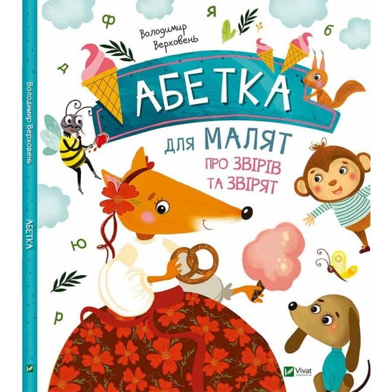 """Купить книгу """"Абетка для малят про звірів та звірят"""""""