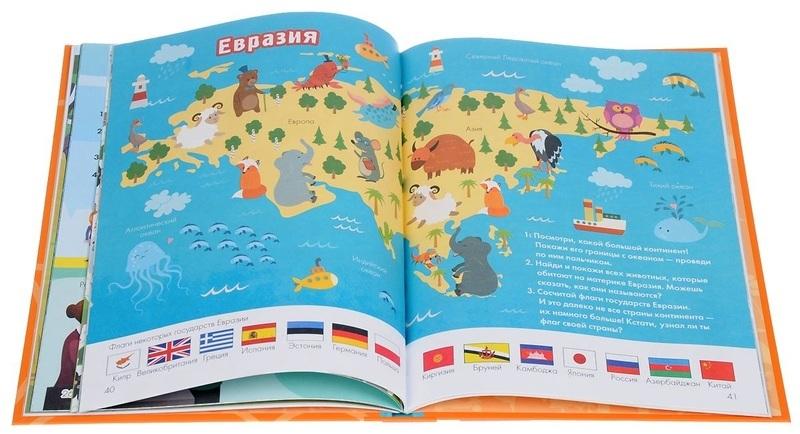 """Купить книгу """"Все страны и континенты"""""""