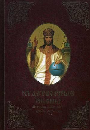 """Купить книгу """"Чудотворные иконы. Истории обретения, чудеса, молитвы"""""""