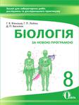 Біологія. Зошит для лабораторних робіт, досліджень та дослідницького практикуму. 8 клас