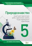 Природознавство. Зошит для лабораторних робіт, досліджень та дослідницького практикуму. 5 клас