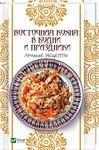 Восточная кухня в будни и праздники. Лучшие рецепты - купить и читать книгу