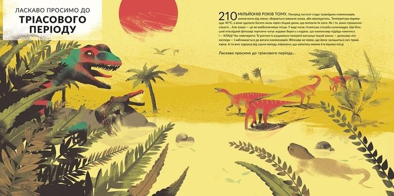 """Купить книгу """"Епоха динозаврів"""""""