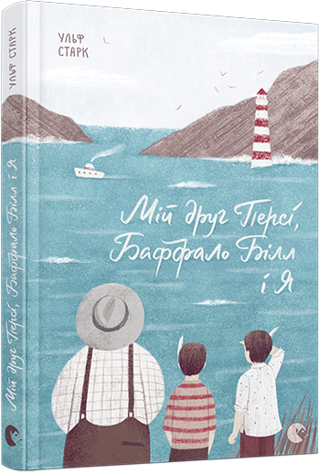 """Купить книгу """"Мій друг Персі, Баффало Білл і я"""""""