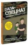 """Купить книгу """"Папа-спецназ"""""""