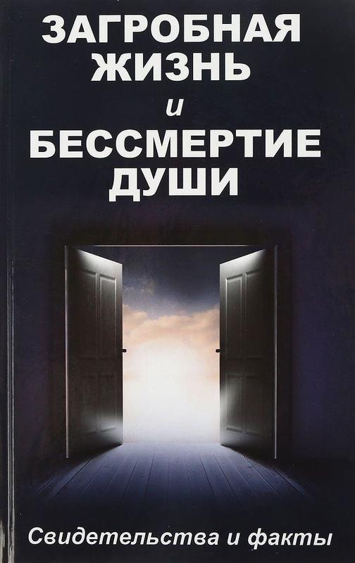 """Купить книгу """"Загробная жизнь и бессмертие души. Свидетельства и факты"""""""