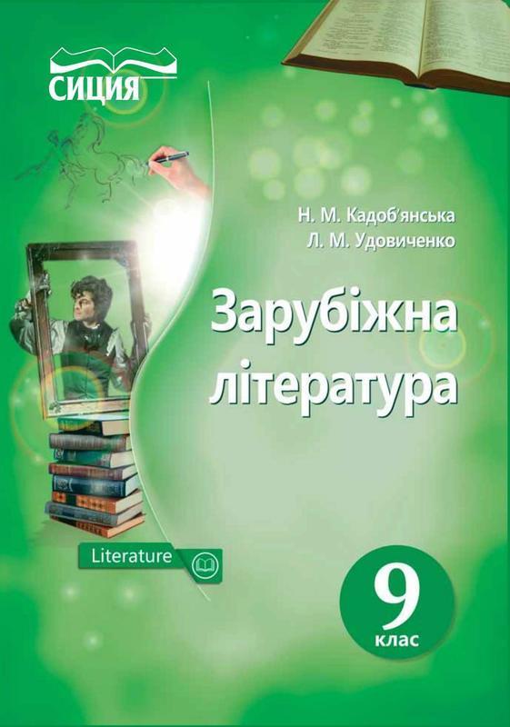 "Купить книгу ""Зарубіжна література. 9 клас"""