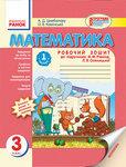 Математика. 3 клас. Робочий зошит