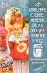 Квашение, соление, мочение, сушка овощей, фруктов и ягод. Проверенные рецепты