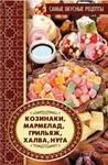 Козинаки, мармелад, грильяж, халва, нуга. Самые вкусные рецепты - купить и читать книгу