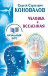 """Купить книгу """"Человек и Вселенная. Информационно-энергетическое Учение. Начальный курc"""""""
