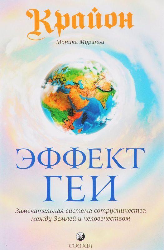 """Купить книгу """"Крайон. Эффект Геи. Замечательная система сотрудничества между Землей и человечеством"""""""