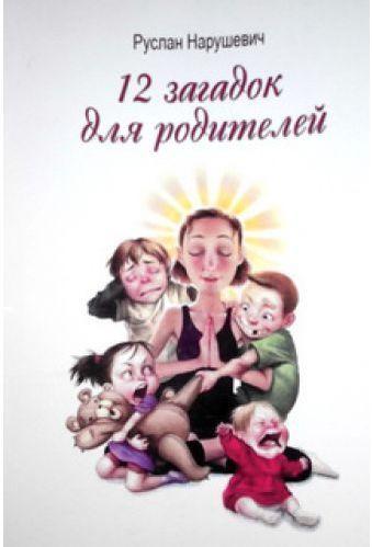 """Купить книгу """"12 загадок для родителей"""""""