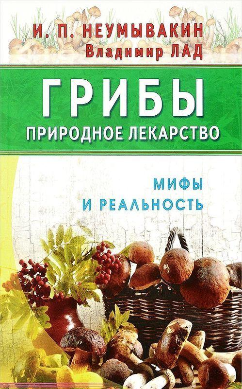 """Купить книгу """"Грибы - природное лекарство"""""""