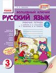 Волшебный ключик. Русский язык. 3 класс. Рабочая тетрадь