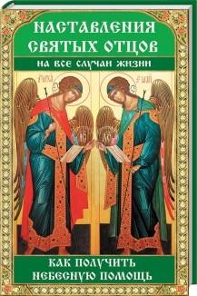 """Купить книгу """"Наставления святых отцов на все случаи жизни. Как получить Небесную помощь"""""""