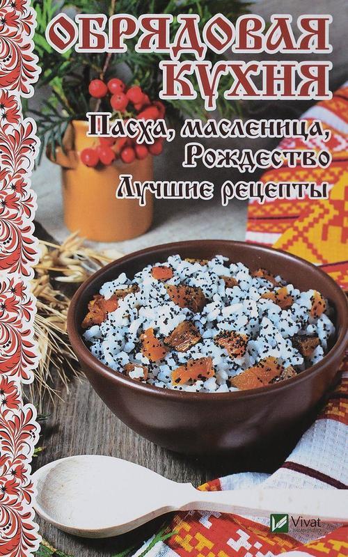 """Купить книгу """"Обрядовая кухня. Пасха, масленница, Рождество. Лучшие рецепты"""""""