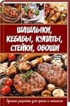 Шашлыки, кебабы, купаты, стейки, овощи. Лучшие рецепты для гриля и мангала - купить и читать книгу