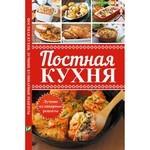 Постная кухня. Лучшие кулинарные рецепты