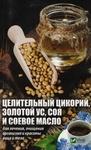 Целительный цикорий, золотой ус, соя и соевое масло для лечения, очищения организма и красоты лица и тела - купить и читать книгу