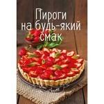 Пироги на будь-який смак - купить и читать книгу