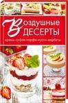 Воздушные десерты: кремы, суфле, парфе, муссы, шербеты