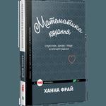 Математика кохання: стереотипи, докази і пошук остаточного рішення - купить и читать книгу