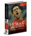 Новак Джокович-герой тенниса и лицо Сербии