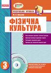 Фізкультура. 3 клас. Розробки уроків + CD-диск